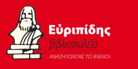 EYRIPIDIS